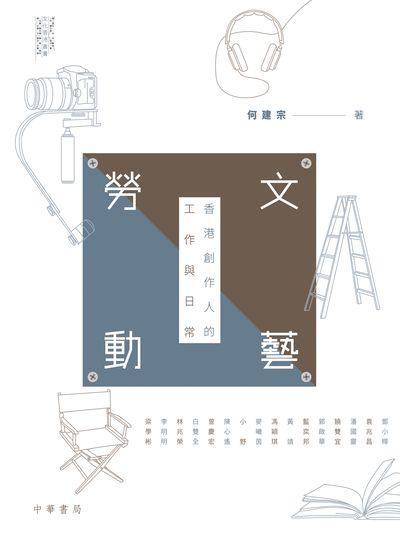 文藝勞動:香港創作人的工作與日常