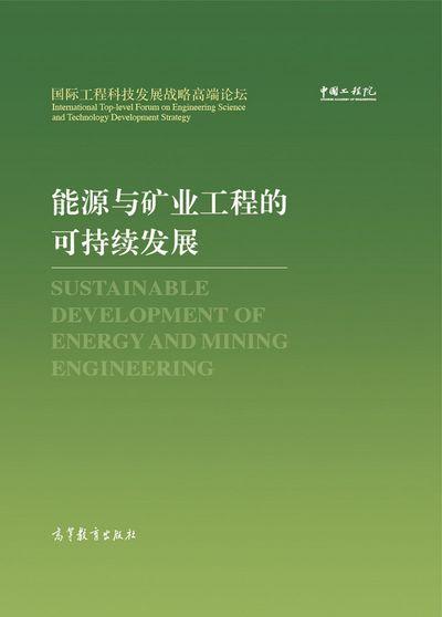 能源與礦業工程的可持續發展