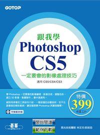 跟我學Photoshop CS5:一定要會的影像處理技巧