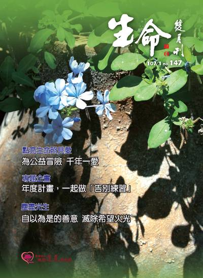 生命雙月刊 [第147期]:為公益冒險 千年一愛