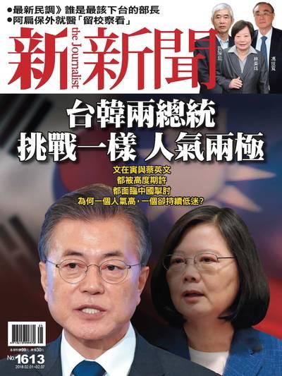 新新聞 2018/02/01 [第1613期]:台韓兩總統 挑戰一樣 人氣兩極