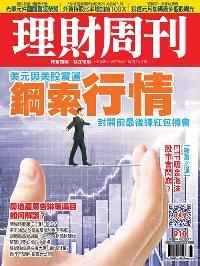 理財周刊 2018/02/02 [第910期]:美元與美股震盪 鋼索行情 封關前最後賺紅包機會