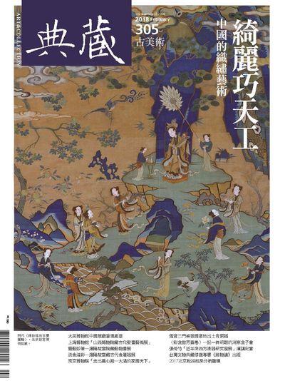 典藏古美術 [第305期]:綺麗巧天工 中國的織繡藝術