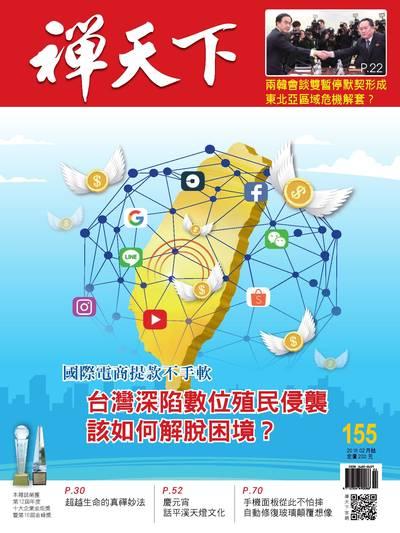 禪天下 [第155期]:台灣深陷數位殖民侵襲 該如何解脫困境?