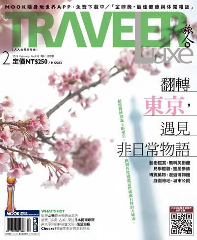 旅人誌 [第153期]:翻轉東京,遇見非日常物語