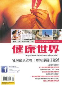 健康世界 [第437期]:乳房健康管理!母親節最佳獻禮