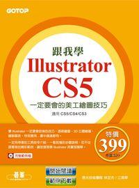 跟我學Illustrator CS5:一定要會的美工繪圖技巧