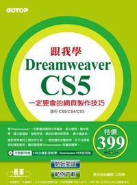 跟我學Dreamweaver CS5:一定要會的網頁製作技巧