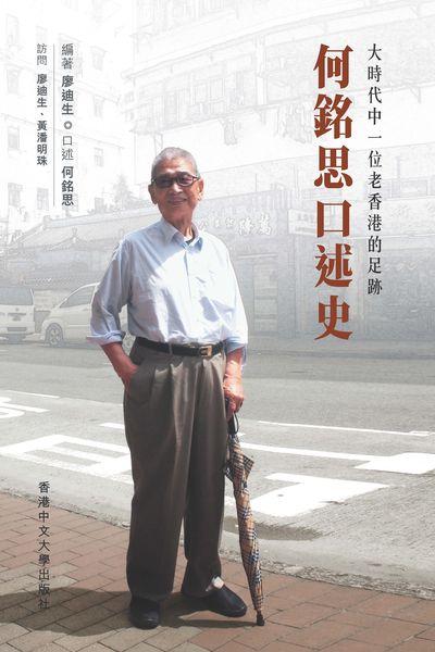 大時代中一位老香港的足跡:何銘思口述史