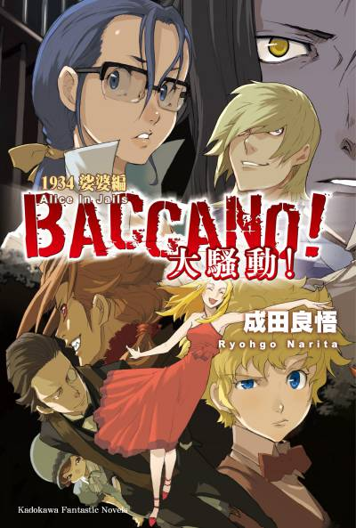 BACCANO!大騷動!, 1934娑婆篇 : Alice in jails
