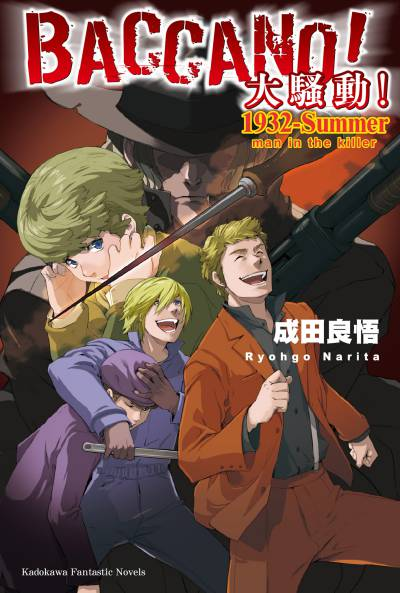 BACCANO!大騷動!, 1932-summer : man in the killer