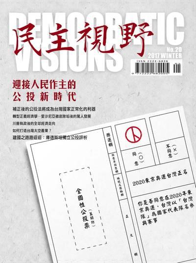 民主視野 [第20期]:迎接人民作主的公投新時代