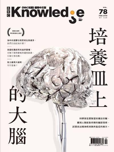 BBC 知識 [第78期]:培養皿上的大腦