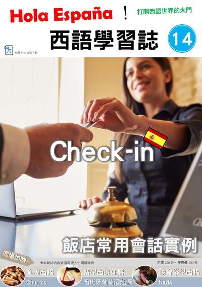 Hola España 西語學習誌 [第14期] [有聲書]:Check-in 飯店常用會話實例