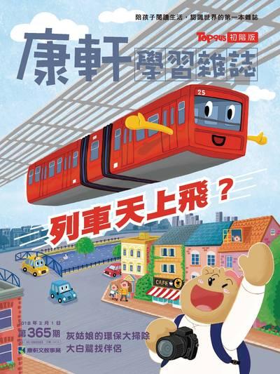 Top945康軒學習雜誌 [初階版] [第365期]:列車天上飛?