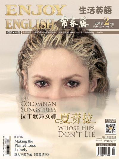 常春藤生活英語雜誌 [第177期] [有聲書]:拉丁歌舞女神 夏奇拉