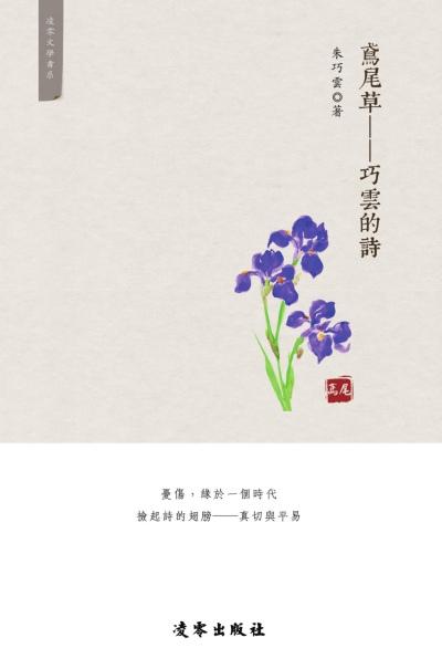 鳶尾草:巧雲的詩