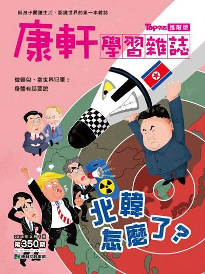 Top945康軒學習雜誌 [進階版] [第350期]:北韓怎麼了?