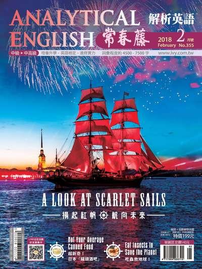 常春藤解析英語雜誌 [第355期] [有聲書]:揚起紅帆 航向未來