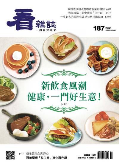 看雜誌 [第187期]:新飲食風潮 健康,一門好生意!