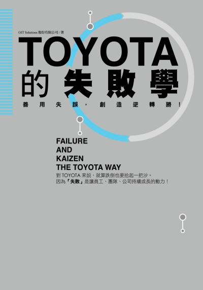 TOYOTA的失敗學:善用失誤, 創造逆轉勝!