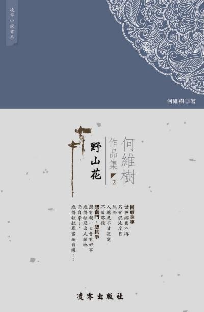 何維樹作品集. 2, 野山花