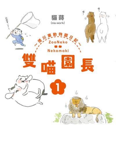 雙喵園長:德川東動物園日記. 1