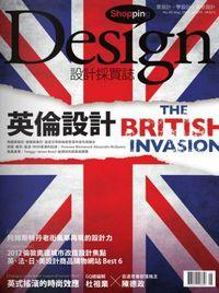 Shopping Design [第42期]:英倫設計