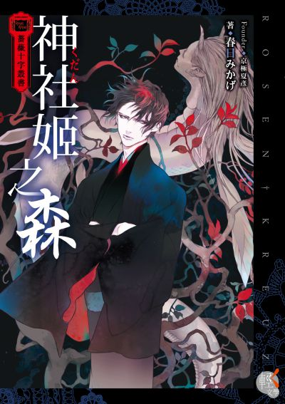 薔薇十字叢書:神社姬之森