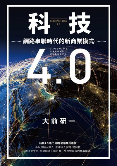 科技4.0:網路串聯時代的新商業模式