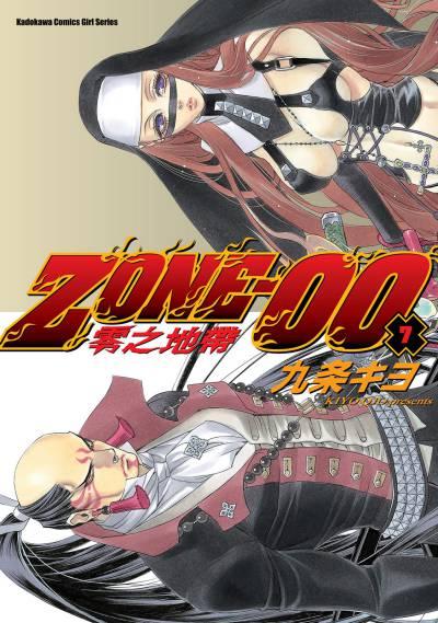 ZONE-00零之地帶. 7
