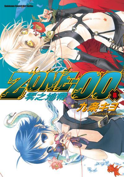 ZONE-00零之地帶. 8