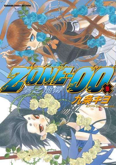 ZONE-00零之地帶. 9