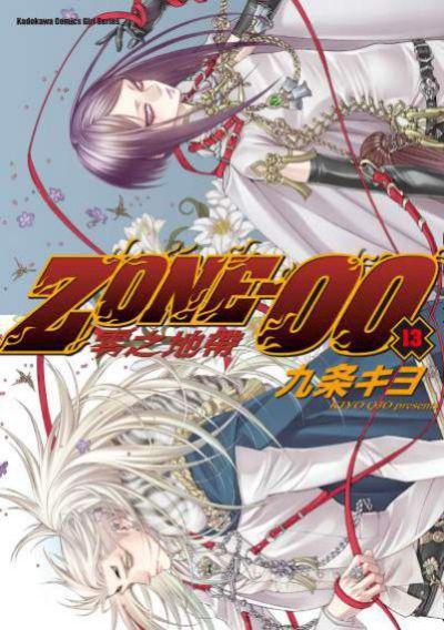 ZONE-00零之地帶. 13
