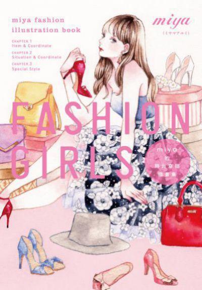 Fashion girls:miya的時尚穿搭插畫集