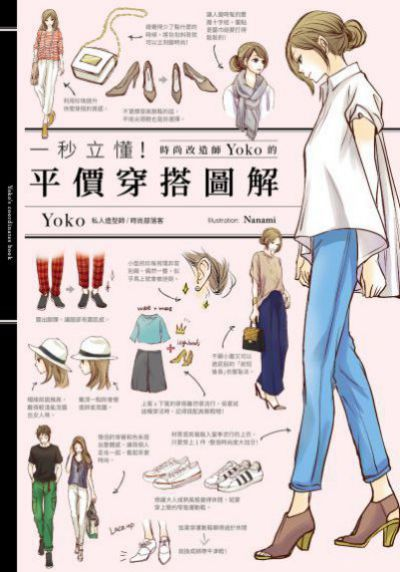 一秒立懂!時尚改造家YOKO的平價穿搭圖鑑