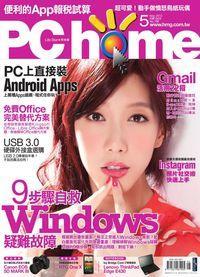 PC home電腦家庭 [第196期]:9步驟自救Windows疑難故障