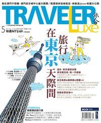 旅人誌 [第84期]:旅行,在東京天際間