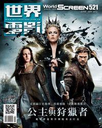 世界電影 [第521期] [精華版] [有聲書]:公主與狩獵者