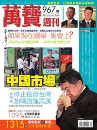 萬寶週刊 2012/05/14 [第967期]:中國市場