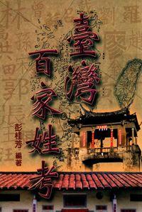 臺灣百家姓考:五百年前是一家續篇