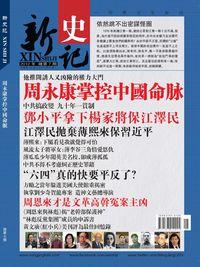 新史記 [總第07期]:周永康掌控中國命脈