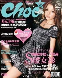 Choc 恰女生 [第111期]:纖細穿搭5變身  S號女孩