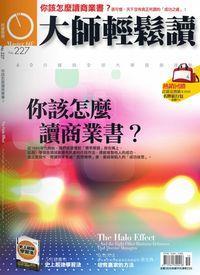 大師輕鬆讀 2007/05/10 [第227期]:你該怎麼讀商業書?