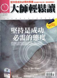 大師輕鬆讀 2007/07/05 [第235期]:堅持是成功必需的態度