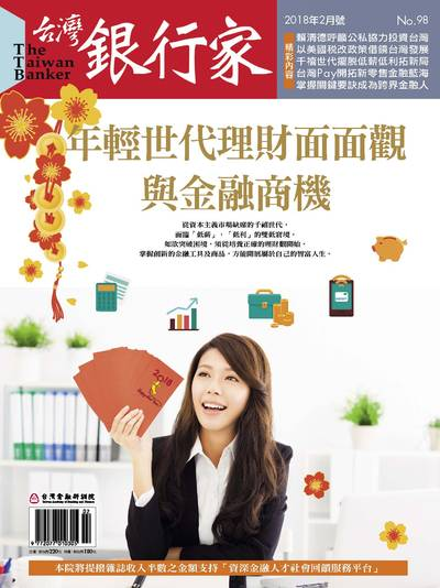 台灣銀行家 [第98期]:年輕世代理財面面觀與金融商機