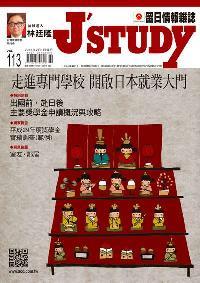 留日情報雜誌 [第113期]:走進專門學校 開啟日本就業大門