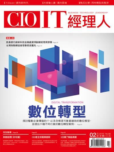 CIO IT經理人 [第80期]:數位轉型