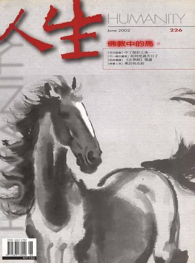 人生 [第226期]:佛教中的馬