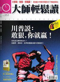 大師輕鬆讀 2008/01/17 [第263期]:川普說: 敢狠,你就贏!